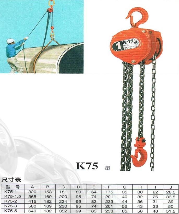 K75象牌手拉葫芦尺寸